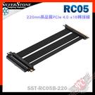 [ PCPART ] SilverStone 銀欣 RC05 220mm高品質PCIe 4.0 x16轉接線
