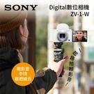 【台灣公司貨+24期0利率】SONY 索尼 ZV-1 相機 手持握把組合 DSC-ZV1 Digital Camera 晨曦白 黑色 2色