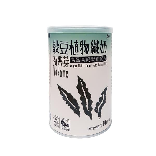 海帶芽穀豆植物纖奶 增強體力 營養補給