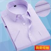 夏季白襯衫男條紋短袖商務正裝韓版修身職業加肥加大碼工裝上班寸 蘿莉小腳丫