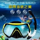 潛水鏡浮潛三寶套裝全干式呼吸管成人防霧面罩潛水呼吸器游泳裝備【快速出貨】