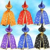 萬圣節兒童服裝五星披風魔法師披風兒童女巫婆斗蓬魔法棒巫婆披肩 樂事館新品