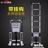 摺疊梯伸縮梯家用升降樓梯加厚扶梯鋁合金工程梯子帶掛鉤 NMS陽光好物