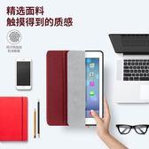 iPad Pro10.5保護套帶筆槽pro12.9寸蘋果平板矽膠殼子網紅iPad pro9.7全包防摔仙女air2保護殼 智聯