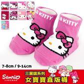 三麗鷗 Sanrio 凱蒂貓 美樂蒂 雙子星 女款 寶寶襪 直版襪 台灣製