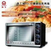 現貨24h速出 【晶工牌】45L雙溫控旋風烤箱 獨立溫控  DF 維多