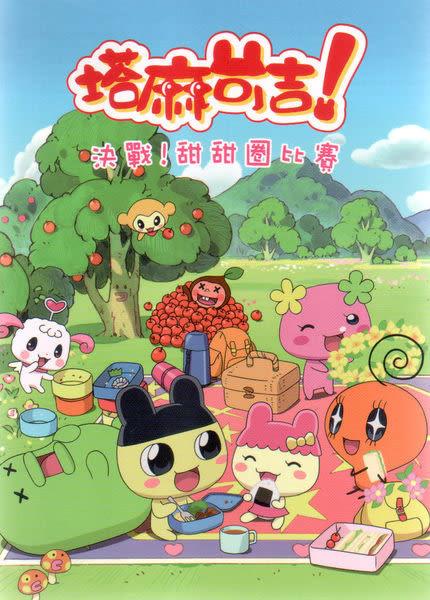 塔麻可吉  決戰!甜甜圈比賽 DVD (購潮8)