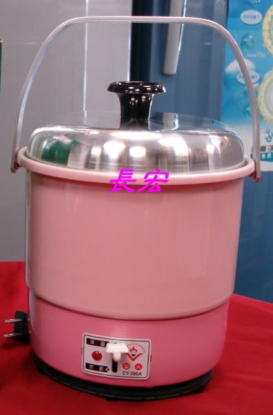 《長宏》聖火牌3人份電鍋【CY-280/CY-280A】不銹鋼內鍋及蒸盤~健康概念再升級.可刷卡,免運費!