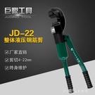 快速液壓鋼筋剪JD-22mm液壓鋼筋鉗液壓剪-22鋼筋切斷機切斷器 【全館免運】