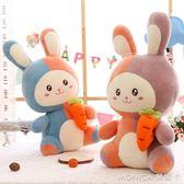 可愛萌物兔毛絨玩具兔子公仔玩偶女孩情侶兒童生日禮物布 莫妮卡小屋 IGO