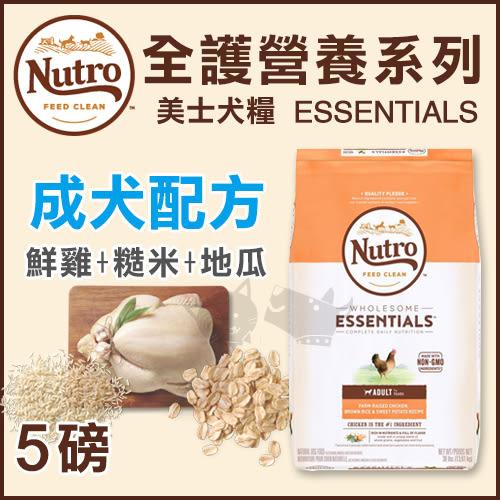 《Nutro美士》全護營養系列-成犬配方(雞肉+糙米地瓜)-5LB / 狗飼料