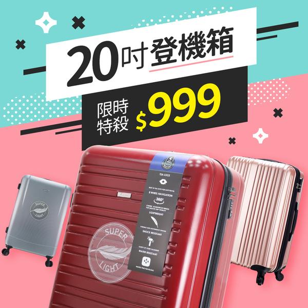 行李箱 登機箱 促銷優惠 20吋 ABS/PC 硬殼輕量防刮