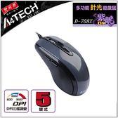 ~A4 雙飛燕~D 708X 紫龍有線遊戲鼠