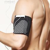 手機臂包新款彈力貼身手臂包蘋果8手機臂袋騎行跑步手腕包男女運動手臂帶       多莉絲旗艦店