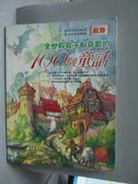 【書寶二手書T4/兒童文學_XAB】全世界孩子都喜歡的100個童話-紅卷_克‧施特里希