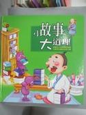 【書寶二手書T9/少年童書_XGL】小故事大道理_張晉霖
