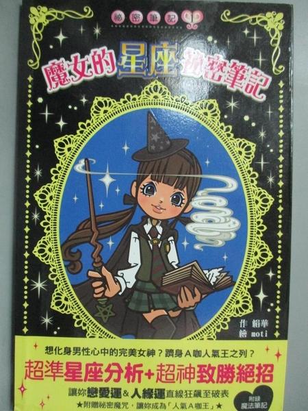 【書寶二手書T5/星相_FTX】魔女的星座祕密筆記_絹華