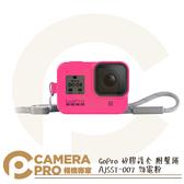 ◎相機專家◎ 出清 免運 GoPro 矽膠護套 附繫繩 保護套 AJSST-007 勁電粉 HERO HERO8 公司貨