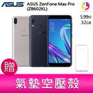 分期0利率Asus 華碩 ZenFone Max Pro (ZB602KL 3G/32G) 智慧型手機 贈『氣墊空壓殼*1』