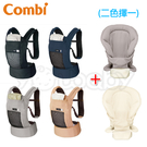 【組合】康貝 Combi Join Mesh 透氣減壓腰帶式背巾/揹巾+新生兒全包覆式內墊