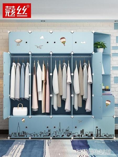 衣櫃簡約現代經濟型組裝收納塑料組合櫃臥室省空間出租房簡易衣櫥 YDL