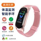 智慧手環 智慧手錶男女充電防水多功能成人測血壓體溫心率手環