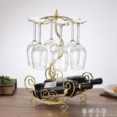 創意紅酒架歐式葡萄酒架子時尚酒瓶架倒掛放高腳杯架裝飾擺件酒架YYP 蓓娜衣都