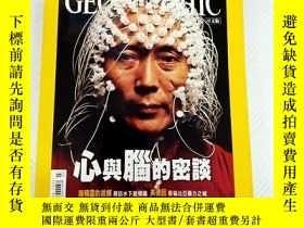 二手書博民逛書店Q036222罕見NATIONAL GEOGRAPHIC 中文版2005 3含心與腦的密談 紐約中央公園締造者:奧