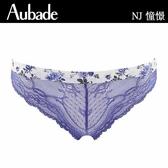 Aubade-憧憬S-XL印花蕾絲三角褲(藍小花)NJ