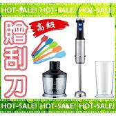 《加贈專用刮刀》ARTISAN HB01 奧的思 五段速 手持食物調理機 攪拌器 攪拌棒 (豪華配件組合)