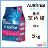 Nutrience紐崔斯『 田園糧 室內化毛貓配方(雞肉)』5kg【搭嘴購】