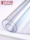 桌布 軟玻璃PVC桌布防水防燙防油免洗透明膠墊塑料餐桌墊茶幾墊水晶板【快速出貨八五鉅惠】