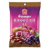 義美QQ巧克力球-葡萄口味100g【合迷雅好物超級商城】
