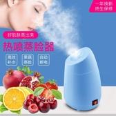 蒸臉器噴霧機熱噴家用蒸臉儀熱噴納米補水儀蒸臉機美容儀面部神器 奇思妙想屋