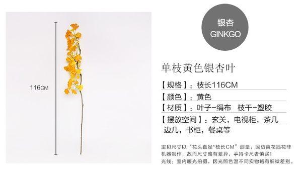 [協貿國際]中式新古典超仿真銀杏葉枝幹/檸檬黃亮黃色落地長枝/彎曲造型乾枝