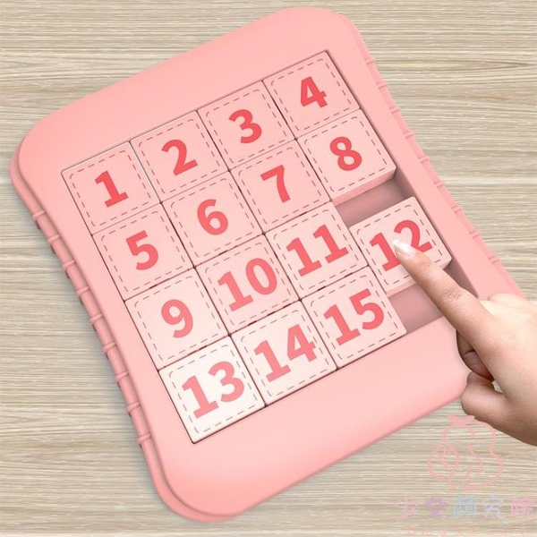 塑料滑動拼圖數字華容道密碼盒兒童益智游戲玩具【少女顏究院】