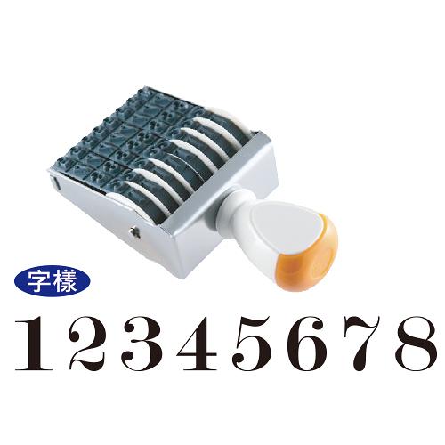 【奇奇文具】開明 1號8連號碼印60mm