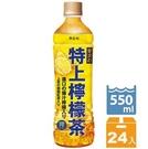 御茶園特上檸檬茶 550mlx24入/箱【合迷雅好物超級商城】