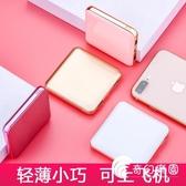 行動電源-小巧通用大容量毫安移動電源適用于 蘋果華為oppovivo小型-奇幻樂園