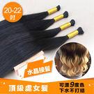 水晶接髮 無痕接髮 真髮髮束 散髮 一把50克 長度20~22吋下標區【RK-20】☆雙兒網☆