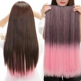 假髮片 假髮女生彩色接髮片中長款直髮一片式隱形無痕馬尾挑染漸變色捲髮 【快速出貨】