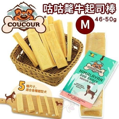 『寵喵樂旗艦店』COUCOUR 咕咕氂牛起司棒M‧來自草飼放養牛的牛奶製成潔牙棒‧狗零食