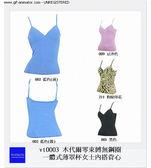 (特價區 $179/件) 木代爾零束縛無鋼圈一體式薄罩杯女士內搭背心 罩杯適合上胸圍減下胸圍12.5-15 cms