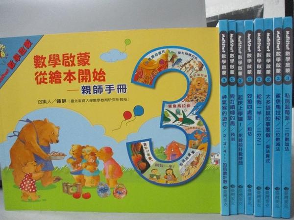 【書寶二手書T6/少年童書_RDV】MATH START 數學啟蒙系列3_8本繪本+親師手冊_共9本合售_私房藍莓派等
