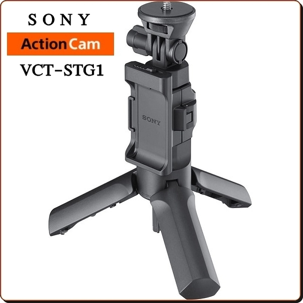【福笙】SONY Action Cam VCT-STG1 三腳架 攝影手把