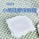 ✭米菈生活館✭【J35】小熊硅膠保鮮膜 重覆使用 多功能 廚房 防滑 隔熱 環保 廚房 微波爐 手套