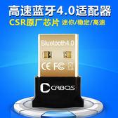 藍芽適配器4.0台式機電腦發射器接收器筆記本usb4.2免驅4.1轉音箱 全館免運