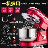 廚師機肴邦多功能商用家用電動和面機小型打面揉面全自動打發蛋器 220V NMS陽光好物
