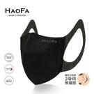 【HAOFA】3D 無痛感立體口罩 質感...