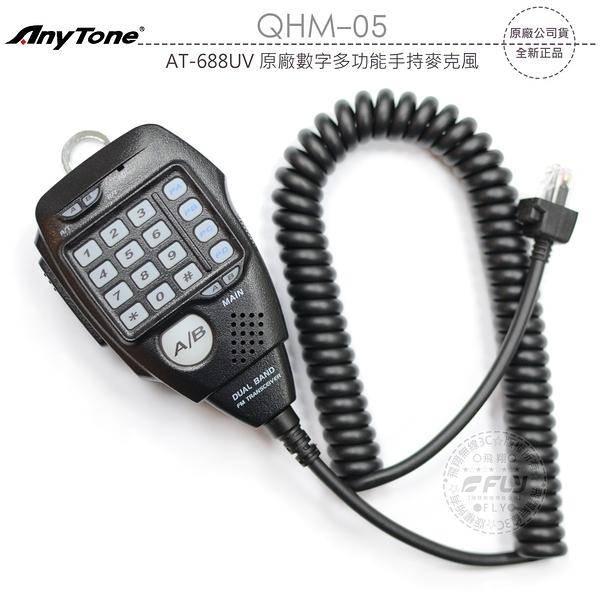 《飛翔無線3C》Any Tone QHM-05 AT-688UV 原廠數字多功能手持麥克風│公司貨│車機發話 托咪